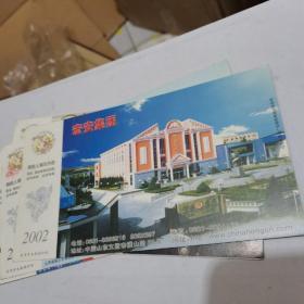 2002年中国邮政贺年(有奖):宏安集团企业金卡实寄明信片---
