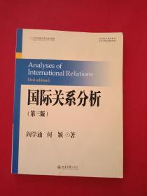 国际关系分析(第3版)