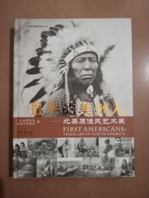 最早的美洲人 : 北美原住民艺术展