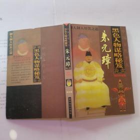 黑色人物谋略秘笈 :朱元璋 第三卷