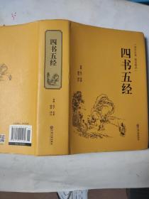 四书五经(国学经典 精选精译)