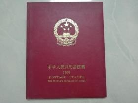 中华人民共和国邮票1995