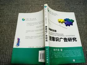 隐藏的说客——潜意识广告研究【一版一印,仅印3000册,内页干净】