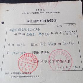 北京林业大学文革介绍信一张