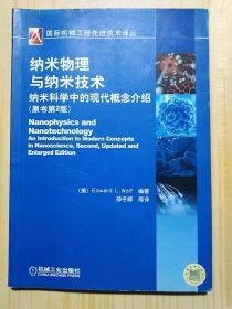 纳米物理和纳米技术
