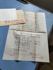 作家电影编剧康戎 信札 1通1页16开