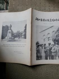 湖北省博物馆建馆三十周年.