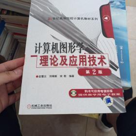 21世纪高等院校计算机教材系列:计算机图形学理论及应用技术(第2版)
