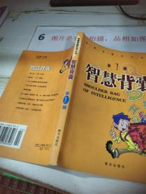 智慧背囊   第1辑     2006年出版     32开