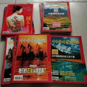 中国国家地理2004年全年1--12期全 4.7有地图