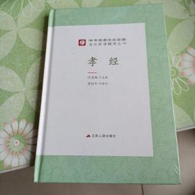 孝经(精)/中华传统文化经典全注新译精讲丛书