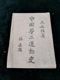 中国劳工运动史