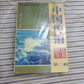 《中国传销智慧全书》第二辑( 全三册)未阅