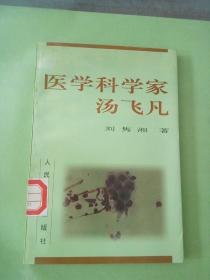 医学科学家汤飞凡(有轻微水印)
