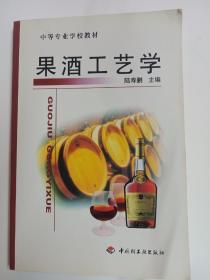 果酒工艺学