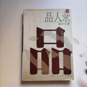 品人录:品读中国书系之四