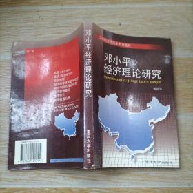 邓小平经济理论研究