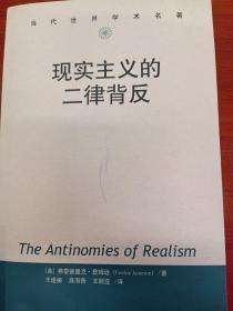 现实主义的二律背反(当代世界学术名著)