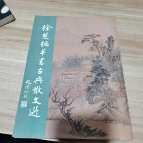 徐楚德草书古典散文选(内页干净)