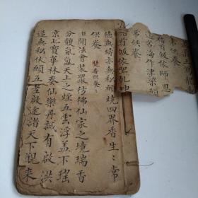 晚清佛教手抄本《诸天宝忏》,几十筒子页,书写认真,字迹干净整洁!