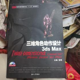 """【动漫与数字媒体专业""""十二五""""规划教材】三维角色动作设计3ds Max(带光盘)"""