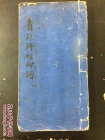 《青琅玕馆印 卷一》  钤印本