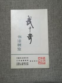 武中奇书法展览