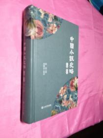《中国小说史略》汇编释评(一版一印)