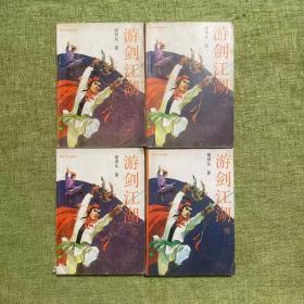 游剑江湖(1-4)全4册