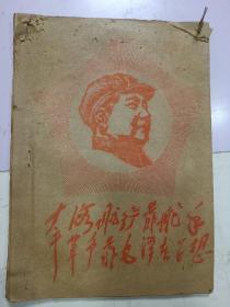 油印本1册,封面版画(大海航行靠舵手干革命靠毛泽东思想)大开本