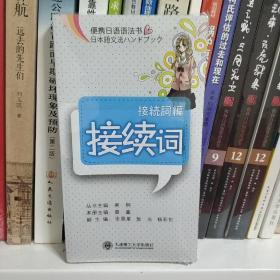 便携日语语法书:接续词