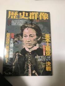 历史群像(1994年12月号No16日本原版书)