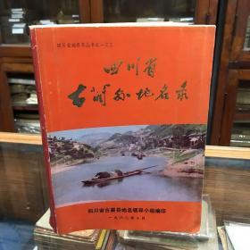 四川省古蔺县地名录 带地图 四川省地名录丛书之一三