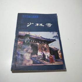 河南名胜古迹丛书   少林寺