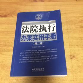 法院执行办䅁实用手册(第二版)