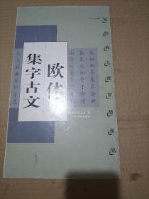 欧体集字古文:欧阳询九成宫醴泉铭