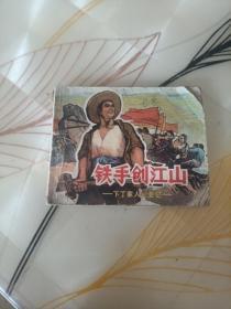 连环画 铁手创江山