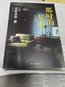 那时的某人 东野圭吾25周年珍藏作品 中短篇小说集8个案件 推理悬疑故事小说畅销书排行榜 正版书籍