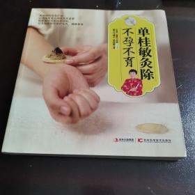 单桂敏灸除不孕不育   正版好品 2013年一版一印