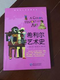 希利尔人文启蒙系列:希利尔讲艺术史【全新正版】