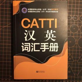 CATTI汉英词汇手册