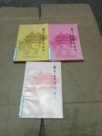 南市文史资料选辑 (二、三、六、)三本合售