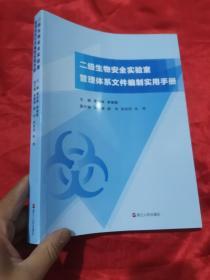二级生物安全实验室管理体系文件编制实用手册 (大16开)