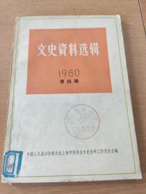文史资料选辑1980第四辑(总第三十二辑)