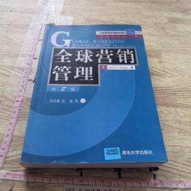 全球营销管理(第7版)