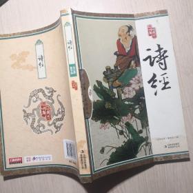 国学四库:诗经(全彩精华版)