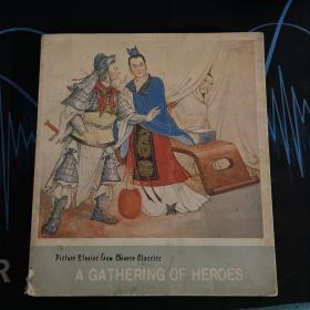 中国古典小说故事连环画册《群英会》外文版