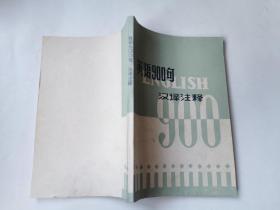 英语九百句汉译注释(现货,包挂刷)