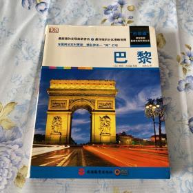 城市旅游指南:巴黎