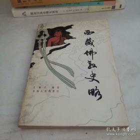 西藏佛教史略(关于西藏佛教史的力作)